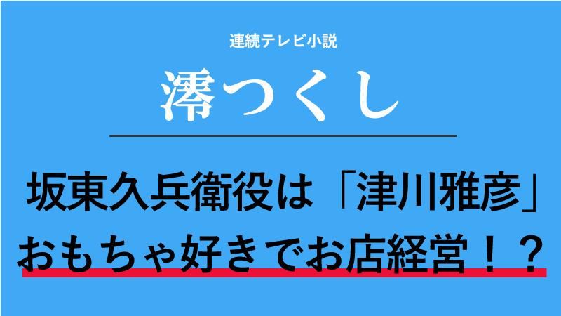『澪つくし』坂東久兵衛役は津川雅彦!おもちゃ好きでお店経営!?