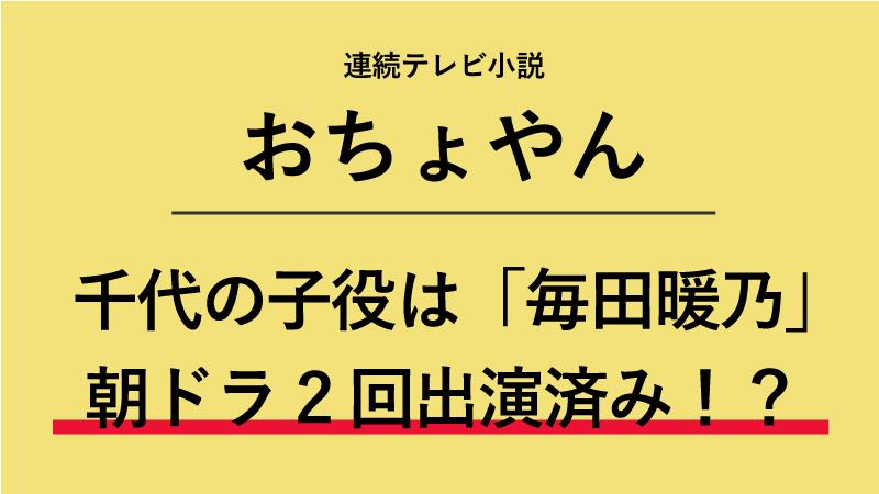 「おちょやん」竹井千代の子役は誰?毎田暖乃ちゃんは朝ドラ2回目の出演!?