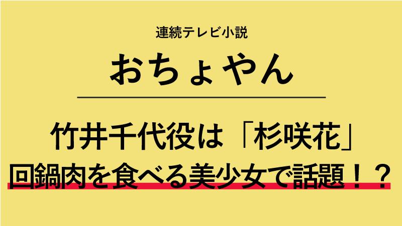 『おちょやん』竹井千代役は杉咲花!回鍋肉を食べる美少女がヒロイン!?