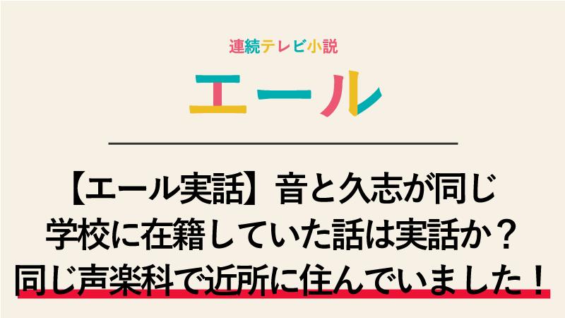 【エール実話】音と久志が同じ音楽学校に在籍していた話は実話か?同じ声楽科で近所に住んでいました!