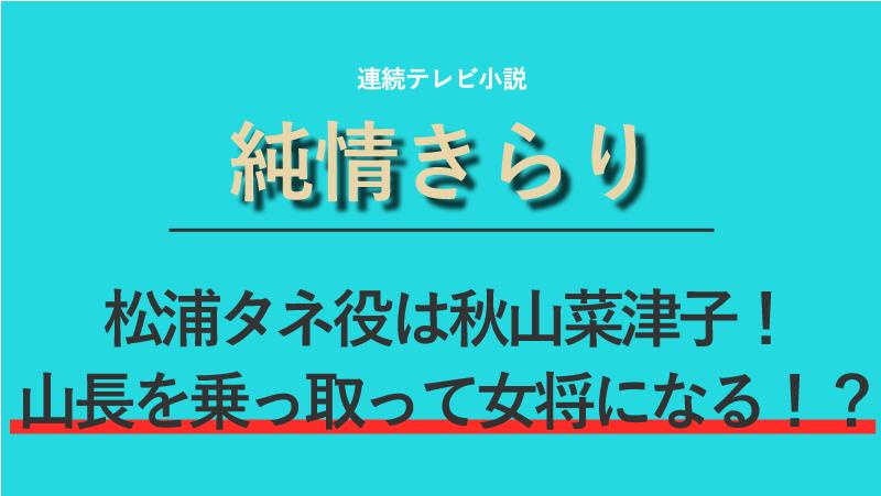 『純情きらり』松浦タネ役は秋山菜津子!山長を乗っ取って女将になる!?