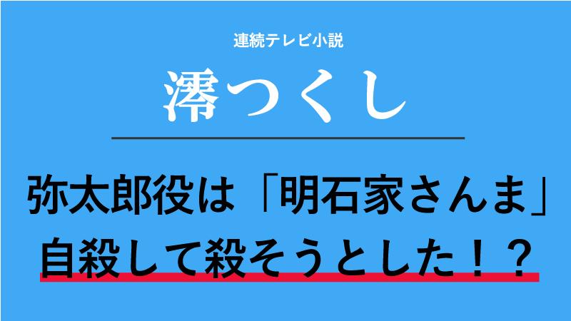 『澪つくし』ラッパの弥太郎役は明石家さんま!自殺して殺そうとした!?