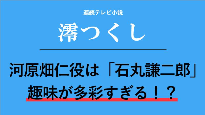 『澪つくし』河原畑仁役は石丸謙二郎!趣味が多彩すぎる!?