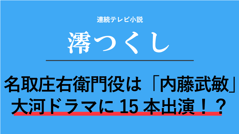『澪つくし』名取庄右衛門役は内藤武敏!大河ドラマに15本出演していた!?