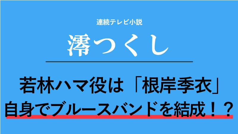 『澪つくし』若林ハマ役は根岸季衣!自身でブルースバンドを結成!?
