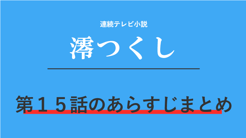 澪つくし第15話のネタバレあらすじ!女中修業で律子のお世話係に!?