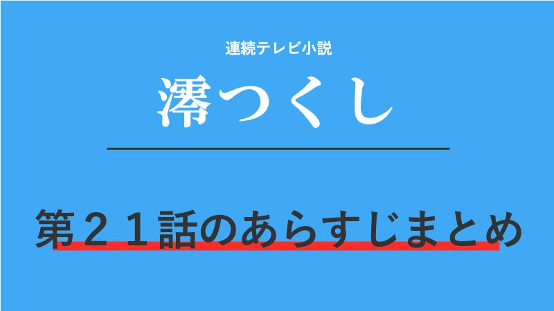 澪つくし第21話のネタバレあらすじ!女中修行は終了!誕生日プレゼントに花嫁修業!?