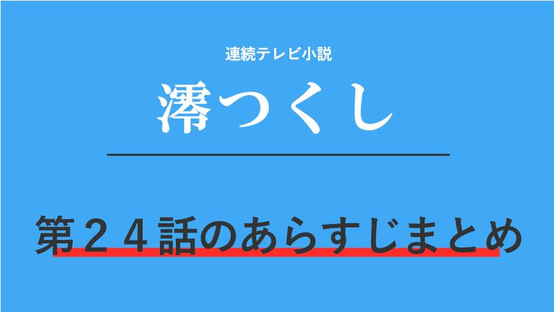 澪つくし第24話のネタバレあらすじ!夜な夜なでていく水橋!律子との密会が小浜にばれる!?