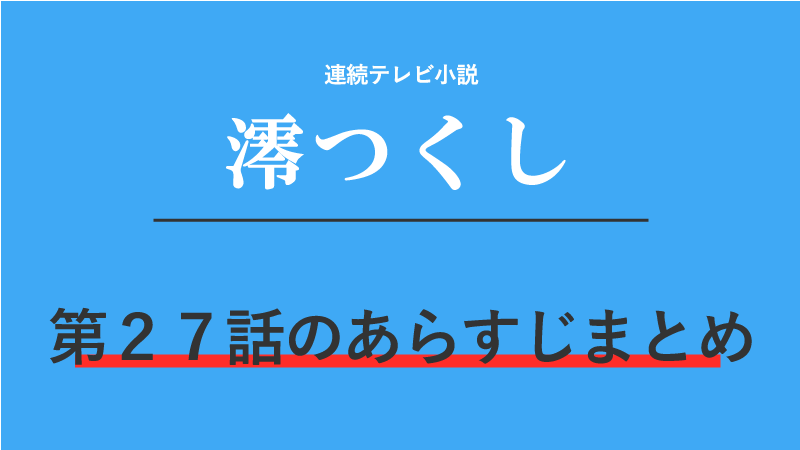 澪つくし第27話のネタバレあらすじ!手紙を使って律子を呼び出した小浜!愛の告白をする!?