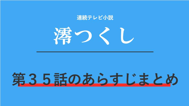 澪つくし第35話のネタバレあらすじ!惣吉が見合いした!?かなわぬ恋に風が吹き抜ける!