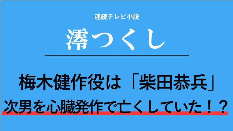『澪つくし』梅木健作役は柴田恭兵!次男を心臓発作で亡くしていた!?