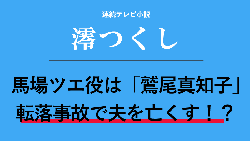 『澪つくし』馬場ツエ役は鷲尾真知子!転落事故で夫を亡くす!?