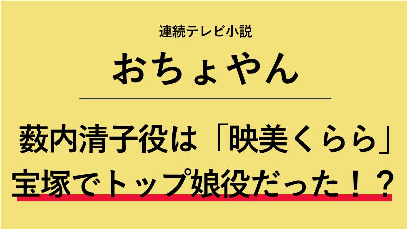 『おちょやん』薮内清子役は映美くらら!宝塚歌劇団でトップ娘役だった!?