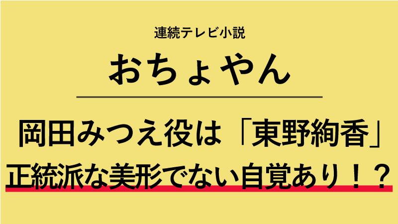 『おちょやん』岡田みつえ役は東野絢香!正統派な美形でない自覚あり!?