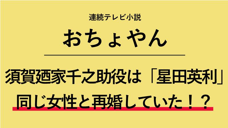 『おちょやん』須賀廼家千之助役は星田英利!同じ女性と再婚していた!?