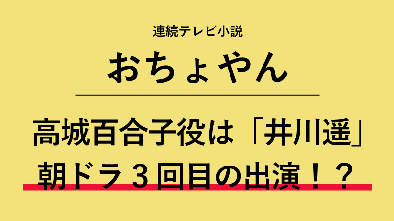 『おちょやん』高城百合子役は井川遥!朝ドラ3作品目の出演!?