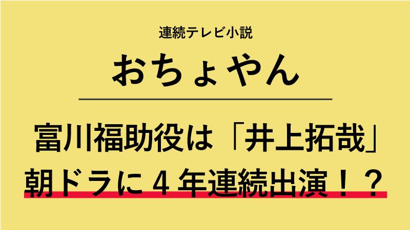 『おちょやん』富川福助役は井上拓哉!朝ドラに4年連続出演していた!?