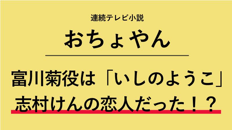 『おちょやん』富川菊役はいしのようこ!志村けんの恋人だった!?