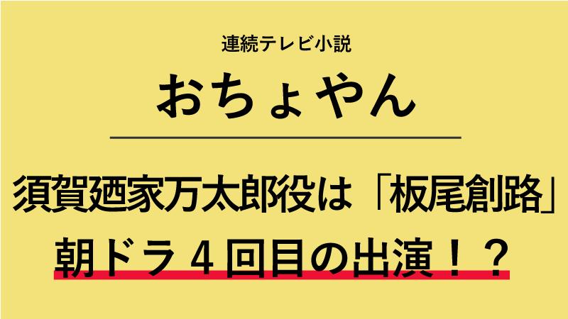 『おちょやん』須賀廼家万太郎役は板尾創路!朝ドラ4回目の出演!?