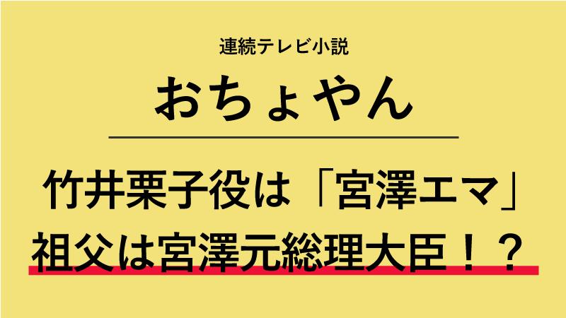 『おちょやん』竹井栗子役は宮澤エマ!祖父は宮澤喜一元総理大臣!?