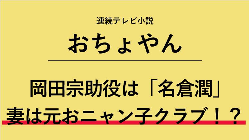 『おちょやん』岡田宗助役は名倉潤!妻は元おニャン子クラブのメンバー!?