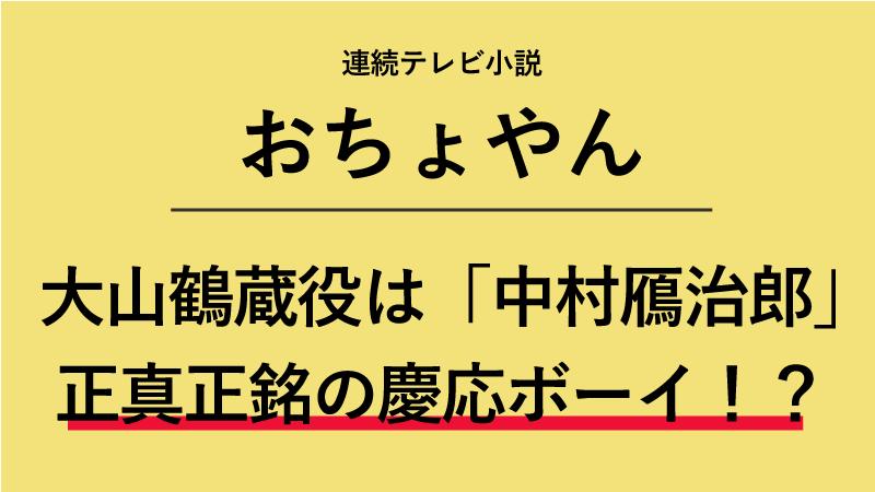 『おちょやん』大山鶴蔵役は中村鴈治郎!正真正銘の慶応ボーイ!?