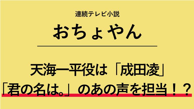 『おちょやん』天海一平役は成田凌!「君の名は。」のあの声を担当!?