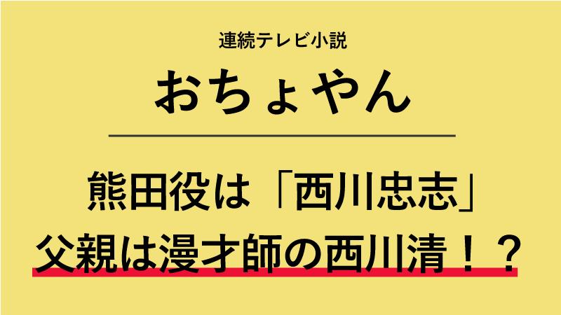『おちょやん』熊田役は西川忠志!父親は漫才師の西川清!?