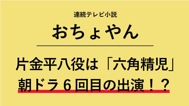 『おちょやん』片金平八役は六角精児!朝ドラ6回目の出演!?