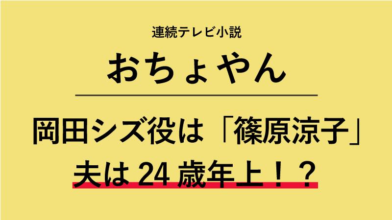 『おちょやん』岡田シズ役は篠原涼子!夫は24歳年上!?