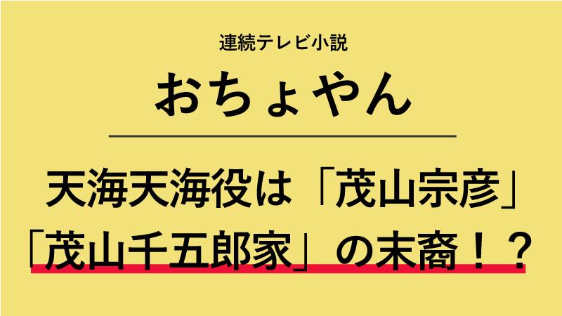 『おちょやん』天海天海役は茂山宗彦!名門「茂山千五郎家」の末裔!?