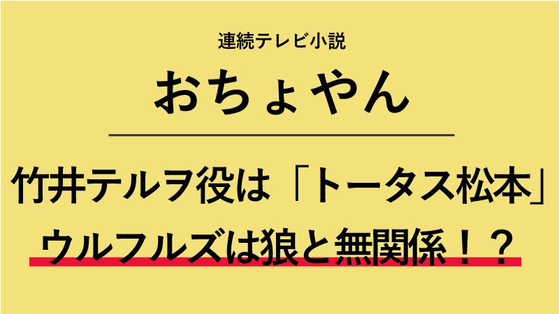 『おちょやん』竹井テルヲ役はトータス松本!ウルフルズは狼と無関係!?