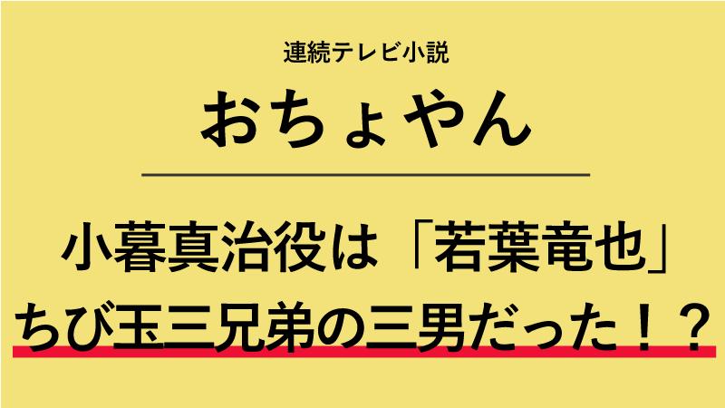 『おちょやん』小暮真治役は若葉竜也!ちび玉三兄弟の三男だった!?