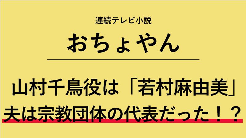 『おちょやん』山村千鳥役は若村麻由美!夫は宗教団体の代表だった!?