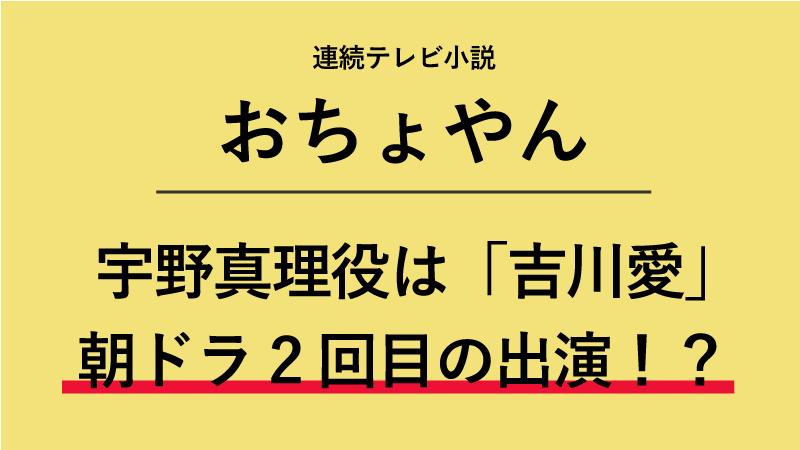 『おちょやん』宇野真理役は吉川愛!朝ドラ2回目の出演!?