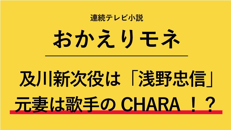 『おかえりモネ』及川新次役は浅野忠信!元妻は歌手のCHARA!?