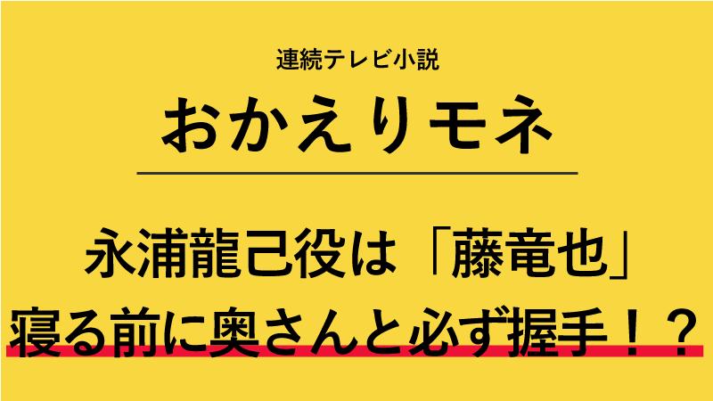 『おかえりモネ』永浦龍己役は藤竜也!寝る前に奥さんと必ず握手!?