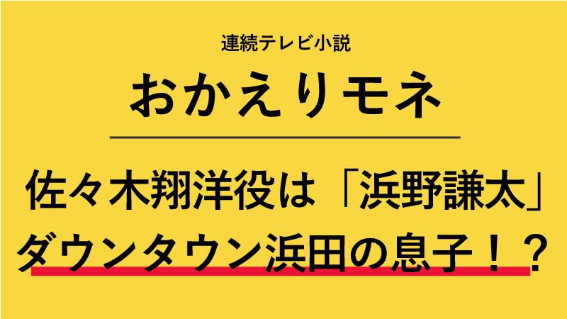 『おかえりモネ』佐々木翔洋役は浜野謙太!ダウンタウン浜田の息子!?