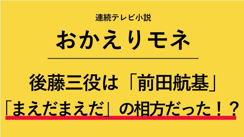 『おかえりモネ』後藤三役は前田航基!「まえだまえだ」の相方だった!?