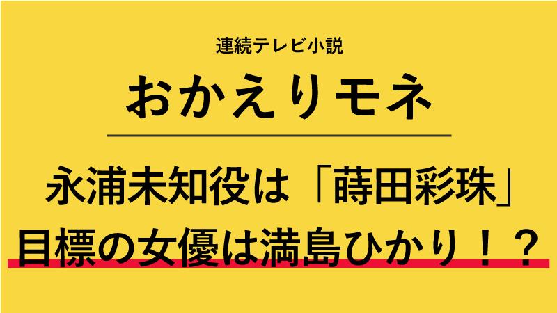 『おかえりモネ』永浦未知役は蒔田彩珠!目標の女優は満島ひかり!?