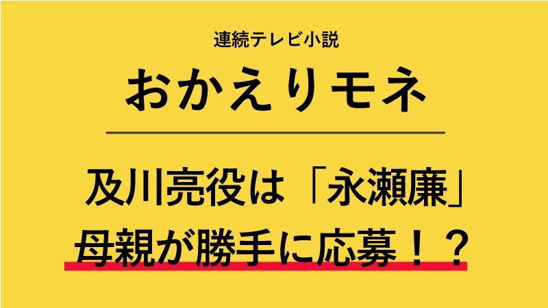 『おかえりモネ』及川亮役は永瀬廉!母親が勝手に応募してジャニーズ入り!?