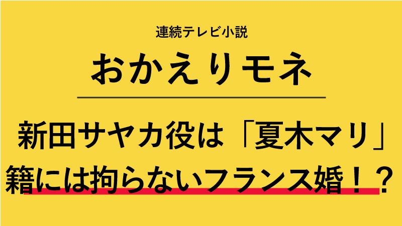 『おかえりモネ』新田サヤカ役は夏木マリ!籍には拘らないフランス婚!?