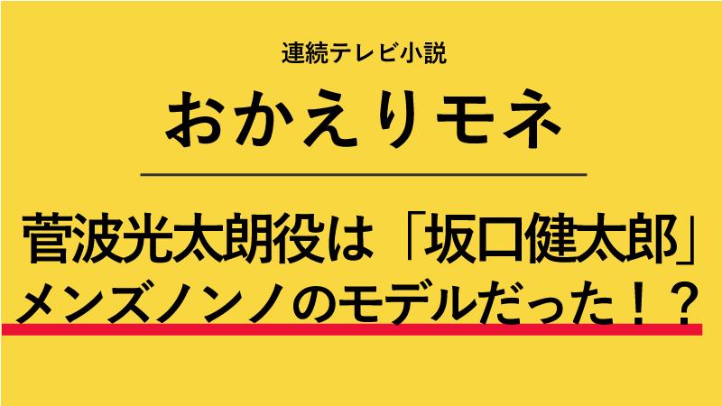『おかえりモネ』菅波光太朗役は坂口健太郎!メンズノンノのモデルだった!?
