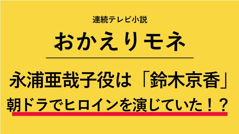『おかえりモネ』永浦亜哉子役は鈴木京香!朝ドラでヒロインを演じていた!?