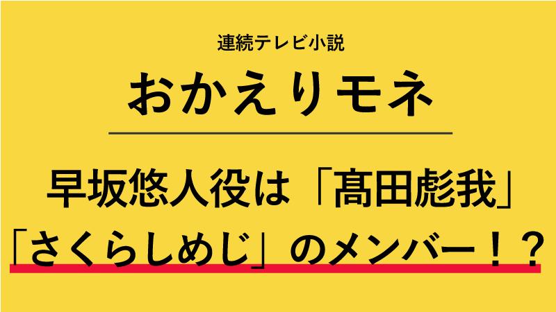 『おかえりモネ』早坂悠人役は髙田彪我!「さくらしめじ」のメンバー!?
