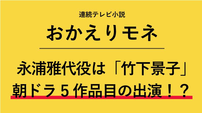 『おかえりモネ』永浦雅代役は竹下景子!朝ドラ5作品目の出演!?