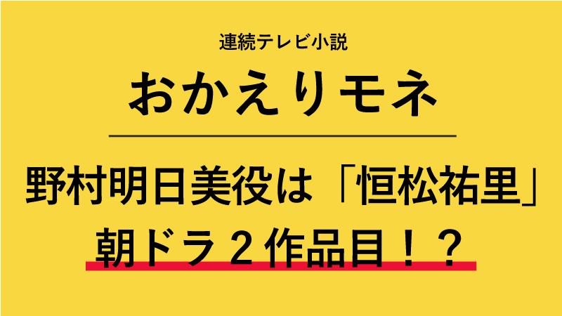 『おかえりモネ』野村明日美役は恒松祐里!朝ドラ2作品目!?
