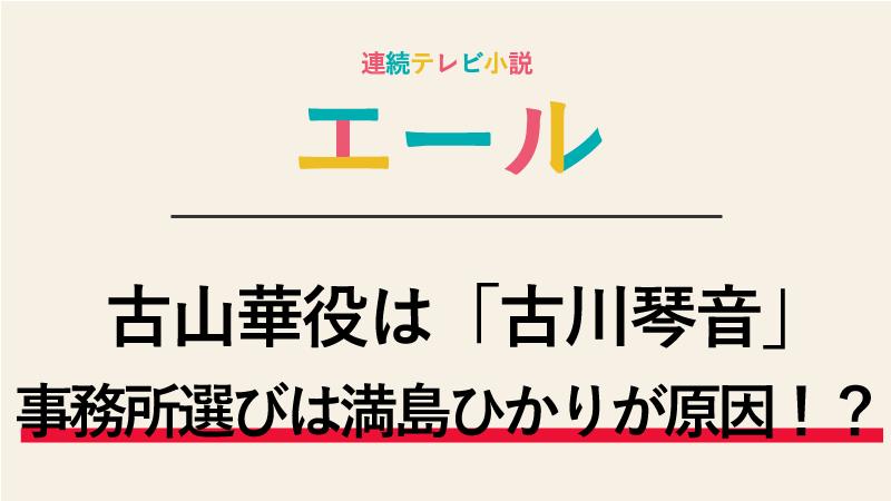 『エール』青年期の古山華役は古川琴音!事務所選びは満島ひかりが原因!?