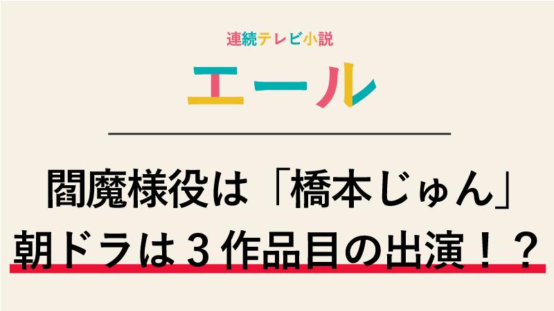 『エール』閻魔様役は橋本じゅん!朝ドラは3作品目の出演!?