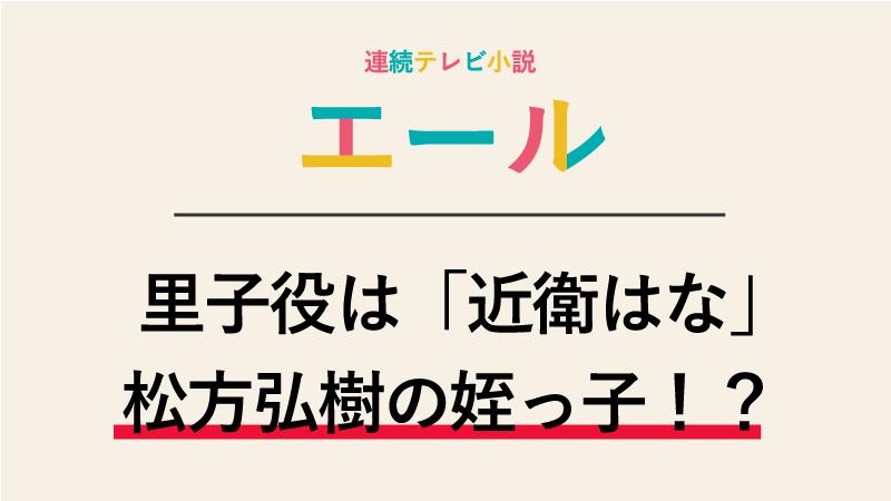『エール』里子役は近衛はな!松方弘樹の姪っ子で仁科克基は従兄!?